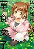 ほおばれ!草食女子 2巻 (まんがタイムKRコミックス)