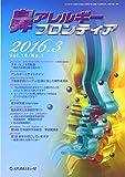 鼻アレルギーフロンティア Vol.16 No.1 201 スギ・ヒノキ花粉症