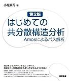 はじめての共分散構造分析(第2版)~Amosによるパス解析