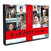 レッドクロス〜女たちの赤紙〜 [DVD]