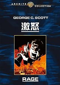 たった一人で復讐に挑む男を描くジョージ・C・スコット監督作品。『パットン大戦車軍団』(70)でアカデミー主演男優賞を拒否したジョージ・C・スコットが翌年、初めて監督した作品。   ・シャープ社製のDVD再生機器(ブルーレイ再生専用機、ブルーレイ録画機含む)は、   ほとんどの機種で本商品の視聴ができません。   ・2007年以前に製造された一部のDVD再生機器におってはDVD-Rの再生に対応しておらず、   本商品が視聴できない可能性がございます。   ・パソコンでの視聴に関しては動作を...