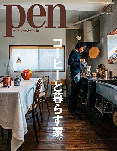 Pen (ペン) 『特集 コーヒーと暮らす家。』〈2017年 4/1号〉 [雑誌]の詳細を見る