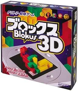 ブロックス 3D