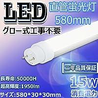 【工場直接販売】【LED直管蛍光灯580MM】グロー式工事不要/電源内蔵/高輝度:1950LM(従来20W形よりもっと明るい) LED20W形蛍光灯(20W形代替用) G13口金/直径T10/消費電力15W/全光束1950lm/長さ580mm 【led化】:高輝度、延時なし、騒音なし、ちらつきなし、防震(割れにくい安全性)、省エネ 「二年保証」サイズ:58*3*3CM  (白色4000K)