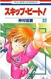 スキップ・ビート! 22 (花とゆめコミックス)