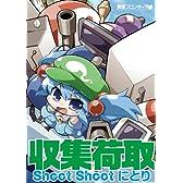 収集荷取~Shoot Shoot にとり