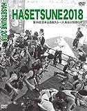 HASETSUNE2018(日本山岳耐久レース)