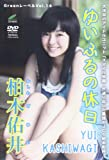 DVD>柏木佑井:ゆいふるの休日 「Greenレーベル/14] (<DVD>)