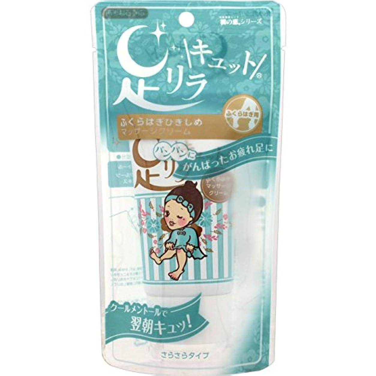 ワーカーアジア人しないでください足リラキュットふくらはぎひきしめマッサージクリーム 80g