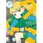2KZ (ぶんか社コミックス)