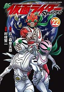 新 仮面ライダーSPIRITS 22巻 表紙画像