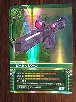 Gundam Card Builder WZ-0021 beam bazooka