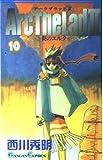 アークザラッド2 10―炎のエルク (ガンガンコミックス)