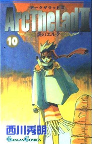 アークザラッド2 10―炎のエルク (ガンガンコミックス)の詳細を見る