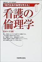 現代社会の倫理を考える〈1〉看護の倫理学 (現代社会の倫理を考える (1))