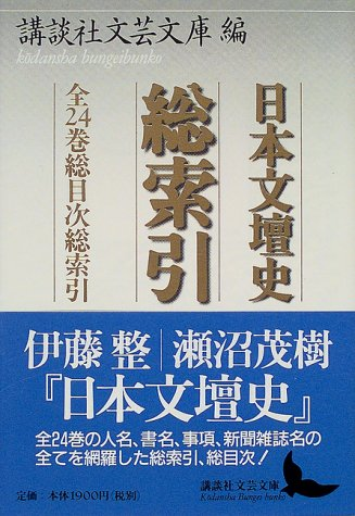 日本文壇史総索引 (講談社文芸文庫)