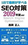 最新のSEO対策 <2019年 夏ver>: google、Yahoo検索エンジン上位表示対応本 中小起業マーケティング戦略