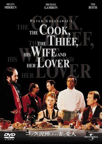 コックと泥棒、その妻と愛人 (ユニバーサル・セレクション2008年第9弾) 【初回生産限定】 [DVD]の詳細を見る