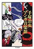 手塚治虫マンガ音楽館 (ちくま文庫)