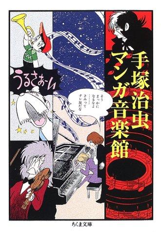 手塚治虫マンガ音楽館 (ちくま文庫)の詳細を見る
