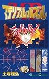 マテリアル・パズル (13) (ガンガンコミックス)