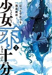 少女不十分(2) (ヤングマガジンコミックス)