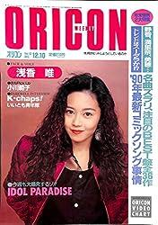 オリコン・ウィークリー 1990年12月10日号 通巻580号