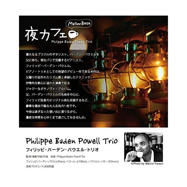 夜カフェ~メロウ・ボッサの紹介画像2
