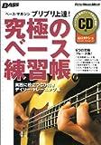ブリブリ上達! 究極のベース練習帳 (CD付き) (ベース・マガジン)