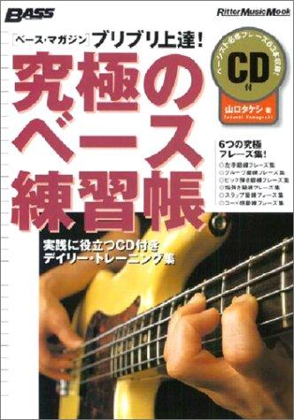 ブリブリ上達! 究極のベース練習帳 (CD付き) (ベース・マガジン)の詳細を見る