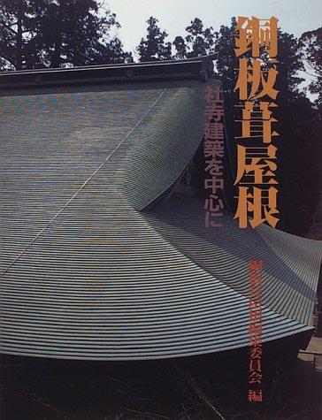 銅板葺屋根―社寺建築を中心に