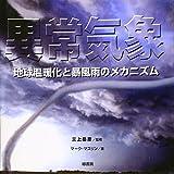 異常気象―地球温暖化と暴風雨のメカニズム