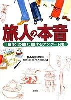 旅人の本音―「日本」の旅に関するアンケート集