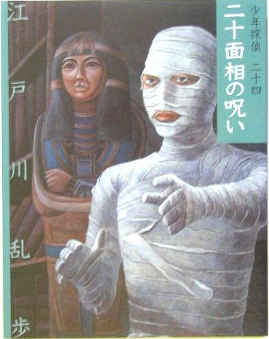 二十面相の呪い (少年探偵)