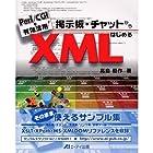 掲示板・チャットからはじめるXML―Perl/CGIを有効活用!