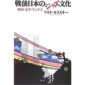 戦後日本のジャズ文化―映画・文学・アングラ