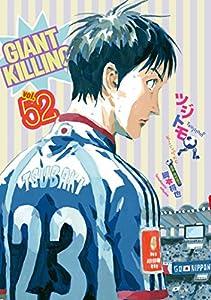 GIANT KILLING 52巻 表紙画像