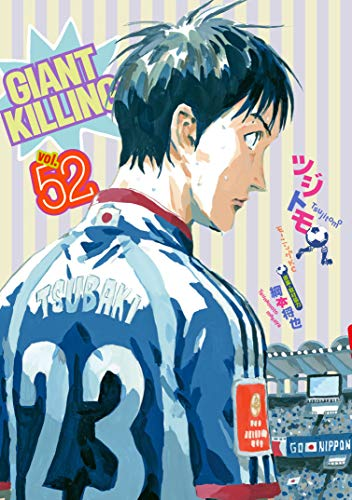 ジャイアントキリング 第01-52巻 [Giant Killing vol 01-52]