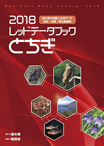 2018レッドデータブックとちぎ (栃木県の保護上注目すべき地形・地質・野生動植物)