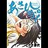 あさひなぐ(3) (ビッグコミックス)