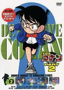 名探偵コナンDVD PART2 vol.2