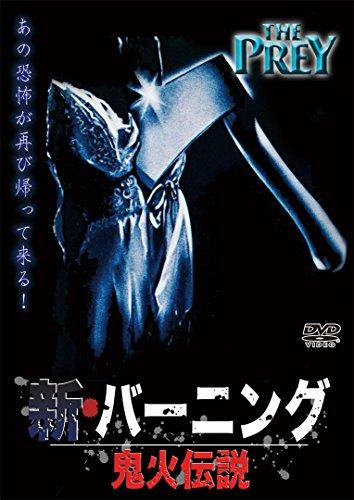 新バーニング 鬼火伝説 [DVD]