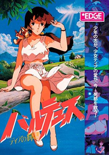 OVA バルテュス ティアの輝き / EDGE(エッジ) [DVD]