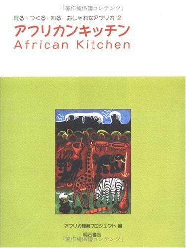 アフリカンキッチン (見る・つくる・知る おしゃれなアフリカ)