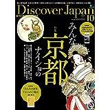 Discover Japan(ディスカバージャパン) 2018年 10月...