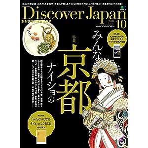 Discover Japan(ディスカバージャパン) 2018年 10月号(特集:みんなの京都、ナイショの京都 / 特別付録:柏井壽 描き下ろし文庫『みんなの食堂、ナイショのご馳走』)