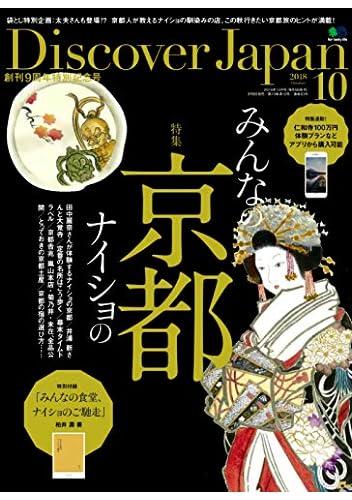 Discover-Japan-ディスカバージャパン-2018年-描き下ろし文庫『みんなの食堂、ナイショのご馳走』