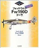 フォッケウルフFw190D「ドーラ」特別版 (モデラーズ・アイ)