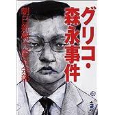 グリコ・森永事件 (新風舎文庫)