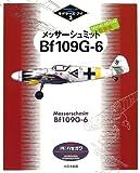 メッサーシュミットBf109G‐6 特別版 (モデラーズ・アイ)